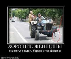 мужчины и женщины на тракторе