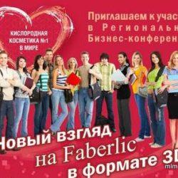 Фаберлик в формате 3D — Алексей Нечаев в Новосибирске