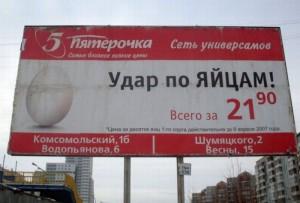 Прикольная реклама