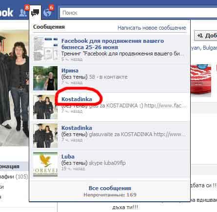 Спам на Фейсбук