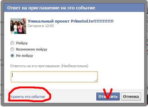 Отказаться от мероприятия на Фейсбук