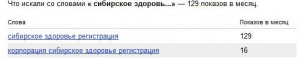 сибирское здоровье регистрация