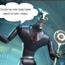 Кадр их мультика Роботы
