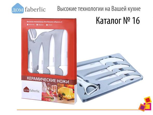Керамические ножи Фаберлик