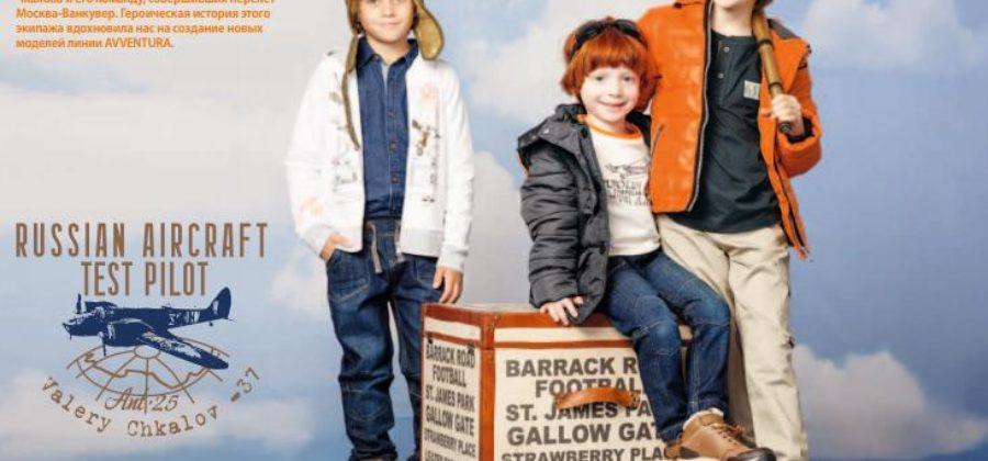Детская одежда Фаберлик