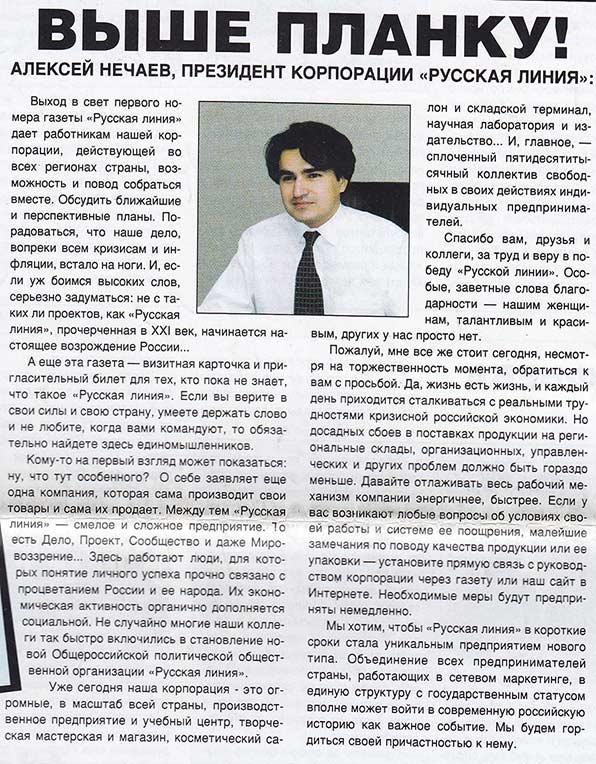 Статья Алексея Нечаева