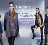 Платья Фаберлик, коллекция осень-зима