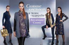 Платья Фаберлик, коллекция осень-зима 2015/2016