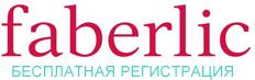 Страница регистрации в Фаберлик