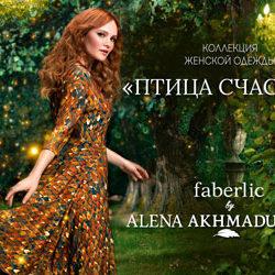 Платья Фаберлик от Алёны Ахмадуллиной, осень-зима 2016/2017