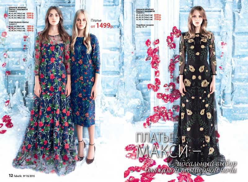 Фаберлик платье от алены ахмадулиной отзывы