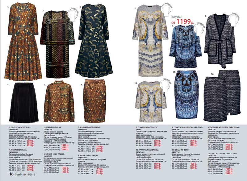 Платья от фаберлик от алены ахмадуллиной