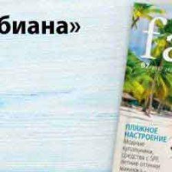 Одежда Фаберлик — коллекция весна-лето 2017