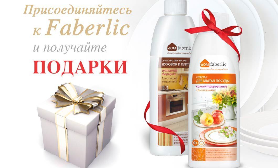 Получите подарок от Faberlic