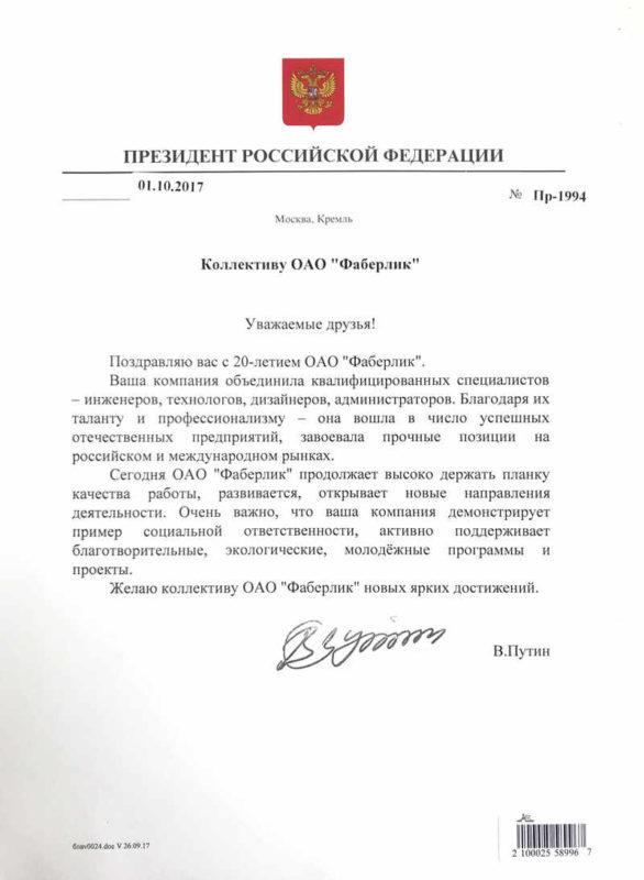 Письмо Путина