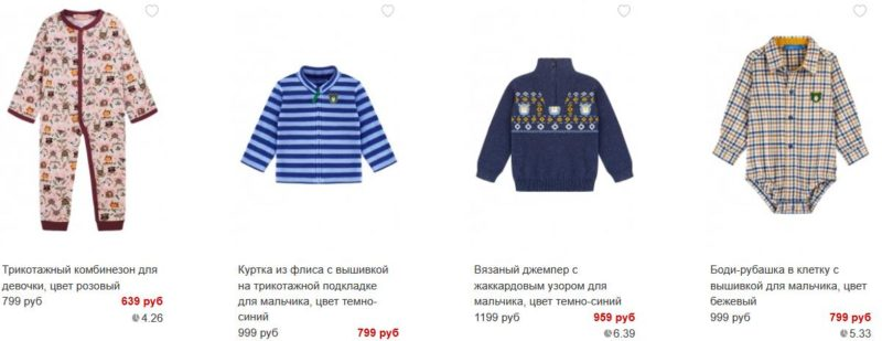 Одежда от 0 до 2