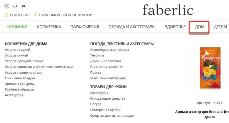 Заказ через онлайн каталог