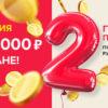 Миллион рублей в кармане