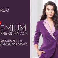 Premium — новая коллекция одежды Фаберлик