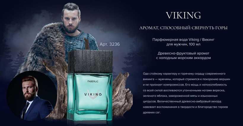 Аромат Викинг