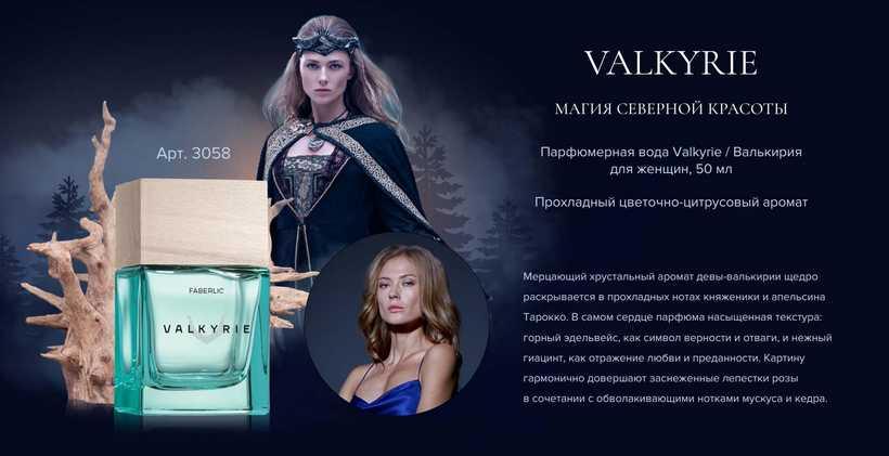 Аромат Валькирия