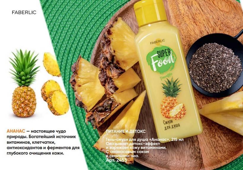 Гель для душа ананас