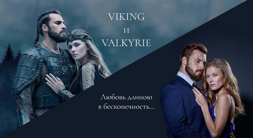 Викинг и Валькирия