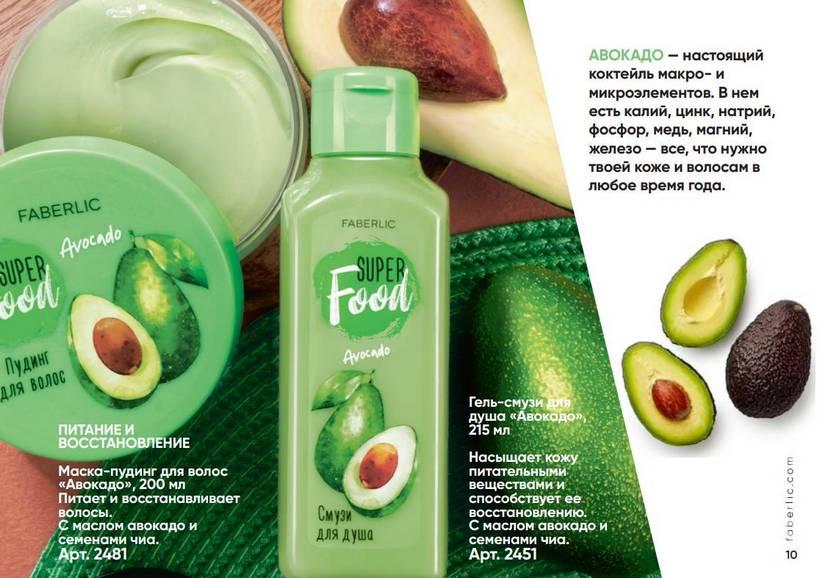 Гель для душа и маска для волос авокадо