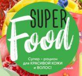 Superfood Faberlic — гели-смузи и маски-пудинги