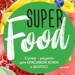 Superfood Faberlic — гели-смузи и маски-пудинги