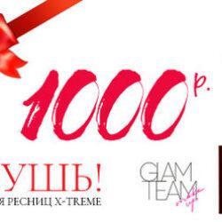 1000 рублей и тушь X-treme в подарок покупателям