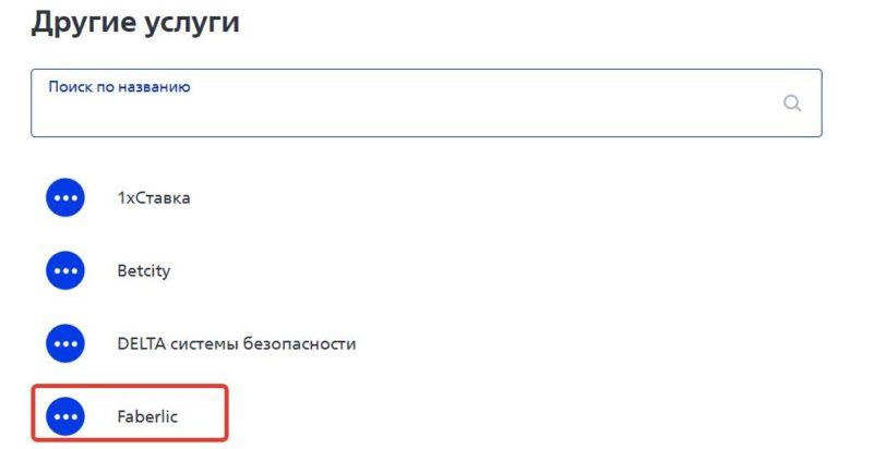 Оплата через ВТБ